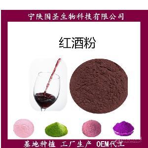 红酒粉  专业提取  OEM代加工 原料萃取 SC认证
