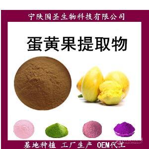 蛋黄果提取物  专业提取  OEM代加工 原料萃取 SC认证