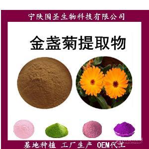 金盏菊提取物  专业提取  OEM代加工 原料萃取 SC认证