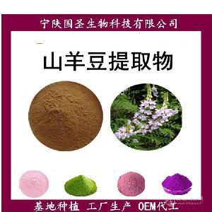 山羊豆提取物  专业提取  OEM代加工 原料萃取 SC认证