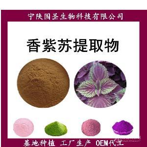 香紫苏提取物  专业提取  OEM代加工 原料萃取 SC认证