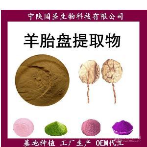 羊胎盘提取物  专业提取  OEM代加工 原料萃取 SC认证