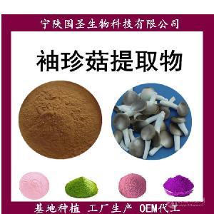 袖珍菇提取物  专业提取  OEM代加工 原料萃取 SC认证