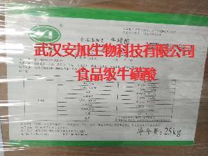 武汉安加供应氨基乙磺酸,氨基乙磺酸