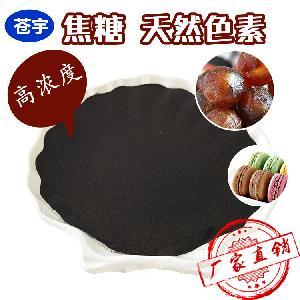 提供样品 食品级 焦糖色  生产厂家