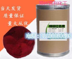 河南生产辣椒红色素厂家