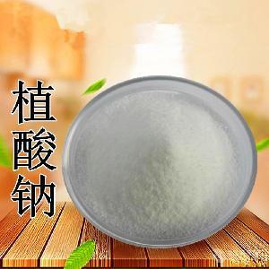 食品级植酸钠价格 植酸钠 现货供应