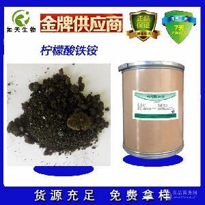 湖北武汉食品级柠檬酸铁铵生产厂家
