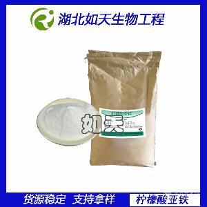 湖北武汉食品级柠檬酸亚铁厂家大量供应