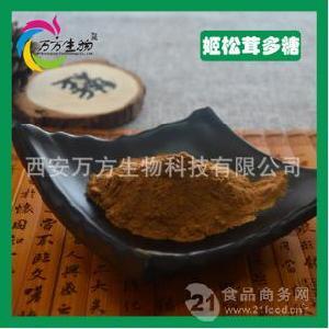 姬松茸提取物30%  姬松茸多糖   另有虫草多糖  工厂价格