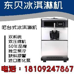 东贝冰淇淋机 软冰淇淋机 BDB7226