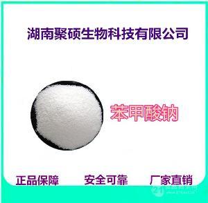 現貨供應食品級防腐劑苯甲酸鈉99%食品添加劑