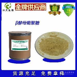 湖北厂家现货供应β-酵母葡聚糖