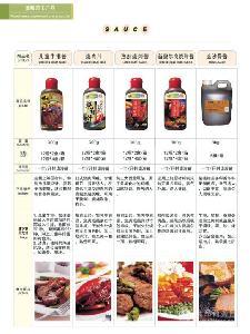 3KG系列:黑胡椒牛排酱