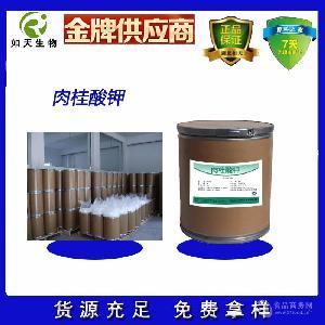 湖北厂家现货供应食品级防腐剂肉桂酸钾