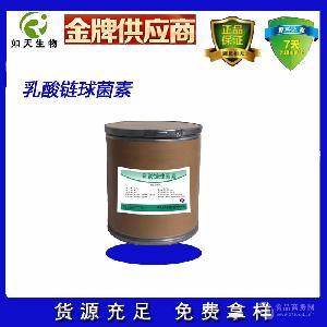 生产厂家现货供应食品级防腐剂乳酸链球菌素