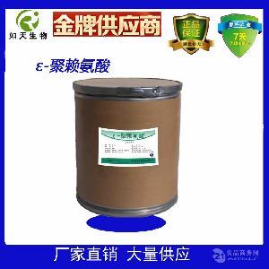 生产厂家现货供应食品级ε-聚赖氨酸