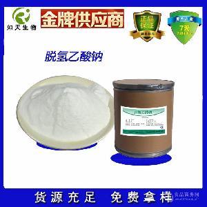 生产厂家供应食品级防腐剂脱氢醋酸钠