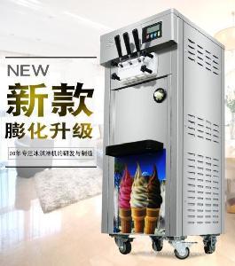 冰淇淋机器三色甜筒机