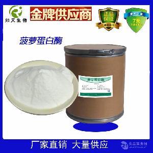 食品级酶制剂菠萝蛋白酶大量现货供应