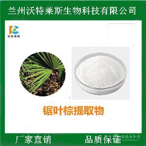 锯叶棕提取物 锯棕櫊提取物 熊果酸25%-45% 多种规格