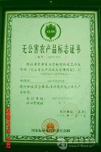 厦门无公害农产品认证咨询