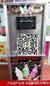冰淇淋机批发  冰淇淋机使用方法 冰淇淋操作技术