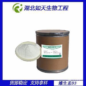 营养强化剂 食品级/饲料级维生素D3/胆钙化醇大量供应