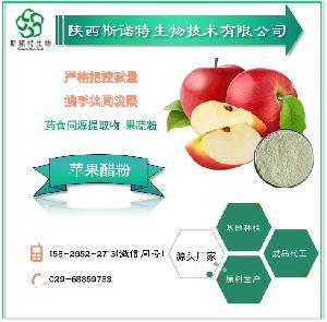 苹果醋粉_苹果发酵粉 斯诺特生物 源头厂家