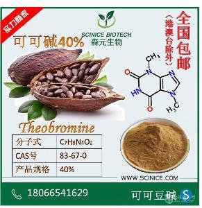 可可碱40% 可可提取物 天然植物提取 可可豆提取物 森元直销