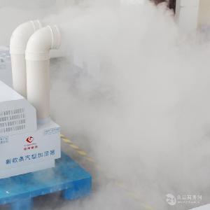 印刷造紙噴霧加濕器 紙張回潮設備