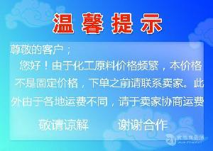 供应批发优质热销品质保证胭脂红生产厂家