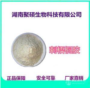 食品级刺梧桐胶供应商 刺梧桐胶价格