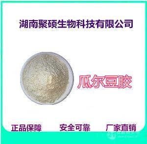 食品级瓜尔豆胶供应商 瓜尔豆胶格