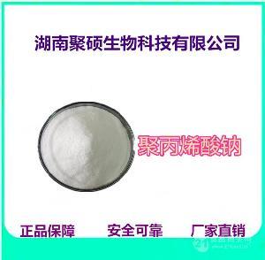 聚丙烯酸鈉食品級批發代理