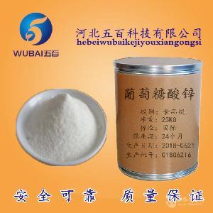 河北石家庄葡萄糖酸锌生产厂家