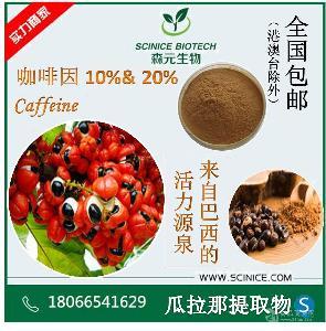 瓜拉那提取物 咖啡因10%20% 瓜拉纳粉价格  专业厂家 可定制