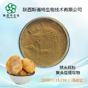 猴头菇粉  水溶性  猴头菇多糖  猴头菇提取物   当天发货