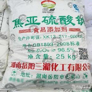 焦亞硫酸鈉供應商