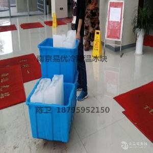 南京冰块_南京降温冰块销售配送中心_南京制冰厂