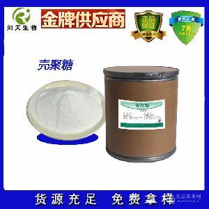 食品级水溶性壳聚糖厂家大量供应