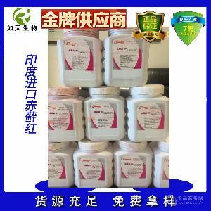 印度进口食品级着色剂赤藓红色素现货供应