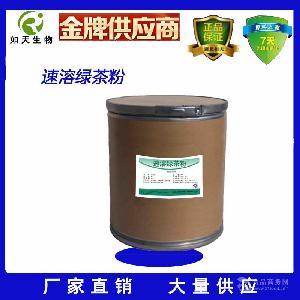 厂家直销食品级速溶绿茶粉现货供应
