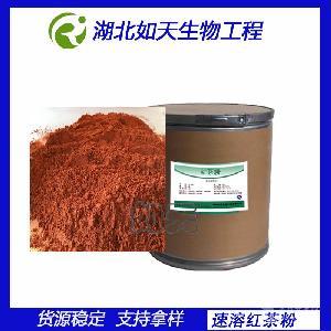 湖北武漢廠家速溶紅茶粉現貨供應