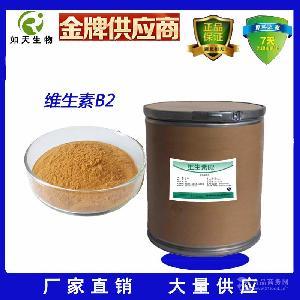 现货供应食品级维生素b2厂家直销