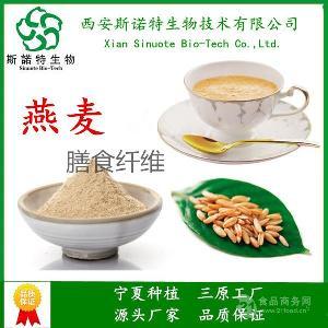 燕麦膳食纤维  5-60%纤维  源头厂家   优质现货