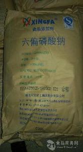食品级六偏磷酸钠生产厂家