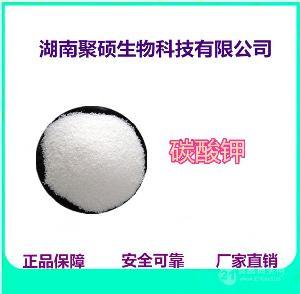 碳酸钾供应商 碳酸钾格