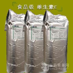 维生素E粉价格 工厂价格