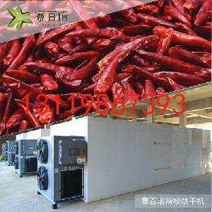 辣椒專用烘干機